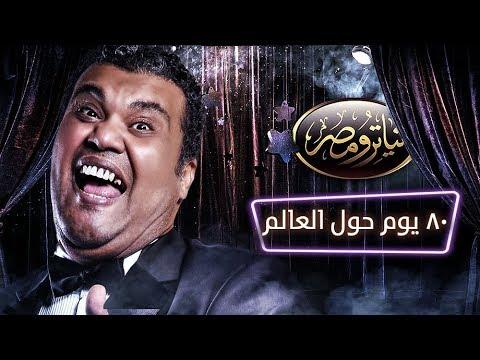 تياترو مصر - الموسم الثالث - الحلقة 16 السادسة عشر- 80 يوم حول العالم |  Teatro Masr HD