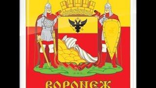 Песня о Воронеже(, 2014-08-31T18:29:51.000Z)