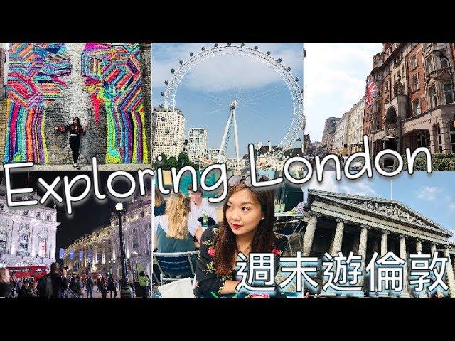 London Vlog: Piccadilly, London Eye, China Town, Shoreditch ft. David ???????? Vlog16