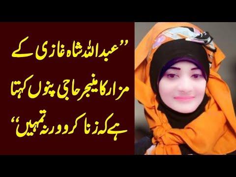 Abdullah Shah Ghazi K Mizar Sy 1 Larki Ki Video Manzar E Aam Per Aa Gai | Urdu Lab