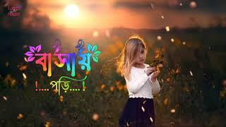 আম্মু আমায় খুব বোকেছে | whatsapp status | Bangla islamic lyrics gojol | Bangla gojol