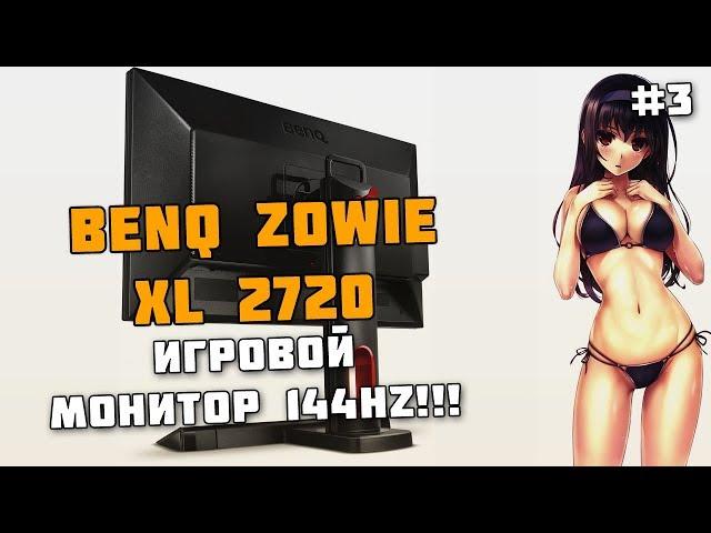 МОНИТОР BENQ ZOWIE XL2720 144Hz #3   ОБЗОР ИГРОВОГО МОНИТОРА