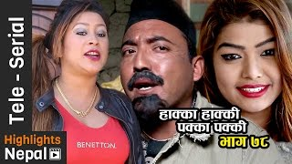Hakka Hakki Aba Pakka Pakki - Episode 78   22nd Jan 2017 Ft. Daman Rupakheti, Kabita Sharma