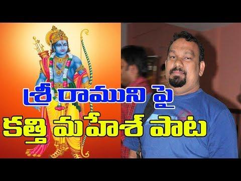 Kathi Mahesh Sings Sri Raghavam Dasaratha Atmaja Song on Lord Rama After Expel From Hyd | iNews