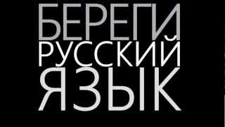 Береги Русский Язык