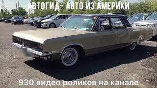 Chrysler Newport.Автогид Авто из Америки Car from USA, Помогаем В Покупке И Отправке...