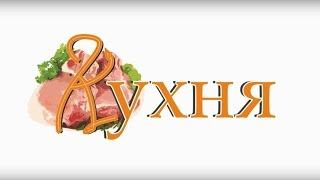 Кулинарное шоу Кухня (Готовим леденец)