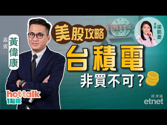 【市場最熱點 - 美股篇】黃偉康:下半年美股攻略❗台積電唔可以唔買⁉️