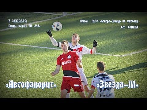 Обзор матча «Автофаворит» Псков – «Звезда-М»