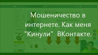 мошенничество в интернет  как меня  ОБМАНУЛИ  ВКонтакте  Что делать, чтобы не обманули