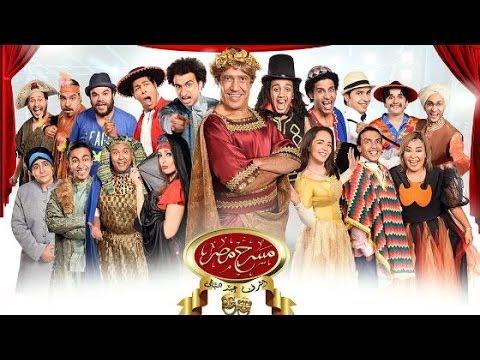مسرح مصر الحلقة 9 مسرحية  الجمعة 6-11-2015 كاملة MBC