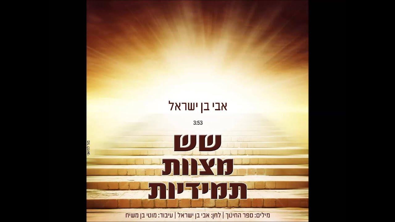 אבי בן ישראל - שש מצוות תמידיות