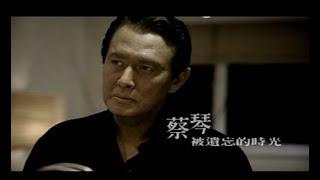 蔡琴 Tsai Chin - 被遺忘的時光 (官方完整版MV) thumbnail