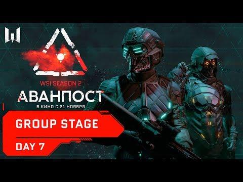 WSI Season 2. Аванпост: Group Stage. Day 7 - Видео онлайн