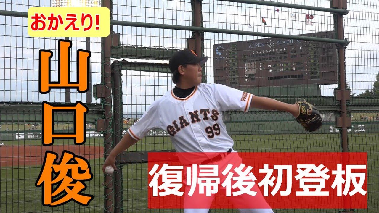 おかえり!山口俊、復帰登板で今季初勝利