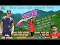 Saraadi Latest Garhwali Video song 2017 - Vinod Bagiyal - Dimpal films
