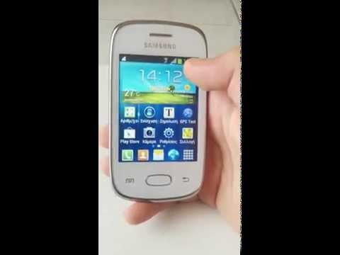 Samsung Galaxy Pocket Neo S5310 Greek review (Ελλη