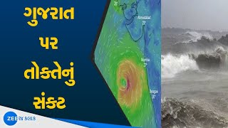 Tauktae Cyclone Will Reach Gujarat Today | Cyclone Moving Closer To Gujarat | રાજ્ય પર તોકતેનું સંકટ