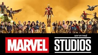 มหากาพย์ - Marvel
