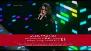 Алина Аракелова Я искала тебя - Отборочный тур - Голос Дети - Сезон 2