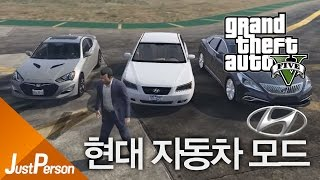 GTA5 현대 한국자동차모드! 그랜져,소나타,제네시스쿠페 「저펄」