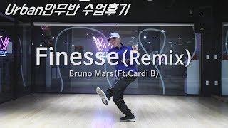 [ Bruno Mars (Ft. Cardi B) - Finesse (Remix) ] choreography K Jun / Urban 안무반