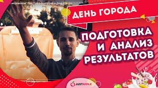 """Видео-блог Антона Василенко о """"жареном мороженом"""". Поездка в Волгоград и День Города."""