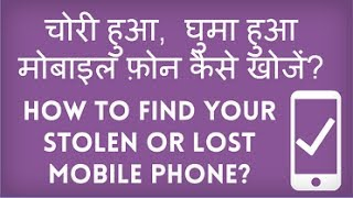 How to find your lost or stolen Android phone? Apna ghuma hua Android phone kaise khoje? Hindi video(http://www.kyakaise.com How to find your lost Android phone? How to find your stolen Android phone? This video explains step by step in Hindi. ▻ To Watch all ..., 2014-06-05T16:03:22.000Z)