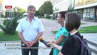 У Дніпрі відбулося масштабне відкриття ЖК «Панорама»! 24 канал