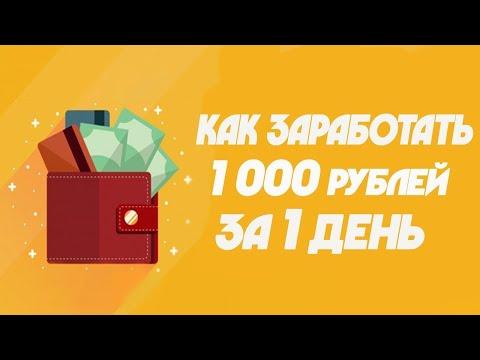 ЗАРАБОТАЛ В ИНТЕРНЕТЕ 1000 РУБЛЕЙ ЗА 1 ДЕНЬ | FOREX24CLUB | ИНВЕСТИЦИОННАЯ ПЛАТФОРМА ДЛЯ ЗАРАБОТКА