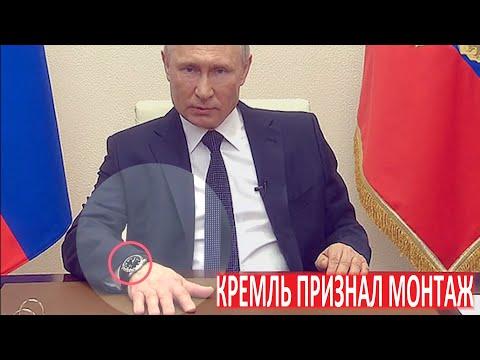 Кремль признал монтаж телеобращения Путина к народу России
