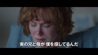 『LION/ライオン ~25年目のただいま~』本予告編