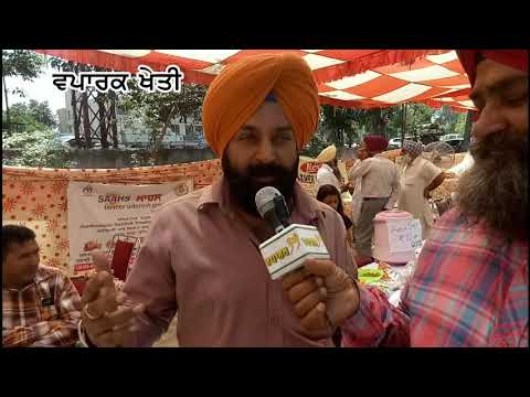 Atma Kisan Bazaar Every Sunday At Ludhiana Ferozpur Road -Agar Nagar