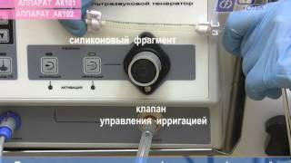 Видеоруководство по применению ультразвуковых кавитационных аппаратов