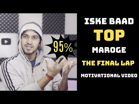 Class 12 Boards : The Final Step - Iske Baad Top Maroge | Study Motivation Video