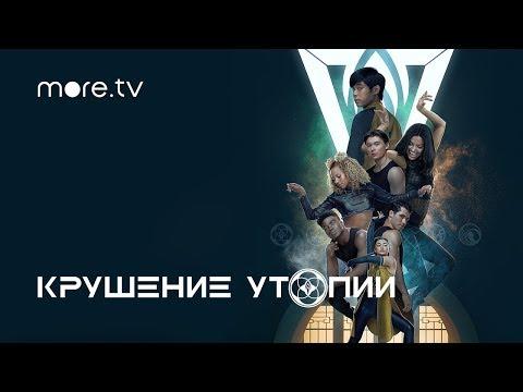 Крушение утопии | Русский трейлер (2020)