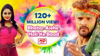 HD VIDEO # Bhatar Aiehe Holi Ke Baad | Khesari ...