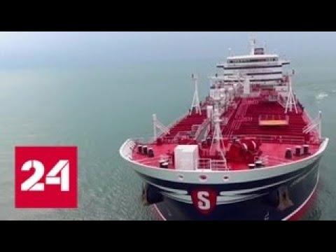 Задержание британского танкера: Лондон готов заморозить активы Тегерана