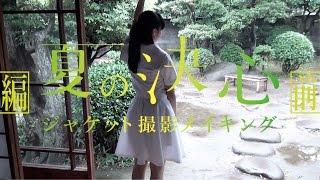 アイドルネッサンスの第4弾シングル「夏の決心」。 ジャケットの撮影現...