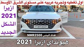 اول تجربه وتغطيه على مستوى الشرق الأوسط ازيرا 2021 الشكل الجديد