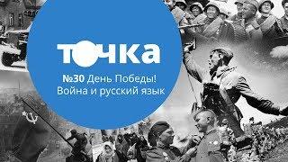 День Победы! Великая Отечественная война и русский язык