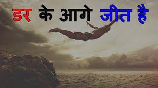 ड़र के आगे जीत है/Darr Ke Aage Jeet Hai | Inspirational Story for Students