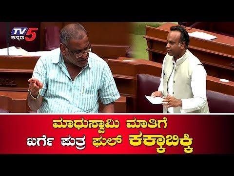 ಪ್ರಿಯಾಂಕ ಖರ್ಗೆ ಬೆವರಿಳಿಸಿದ ಮಾಧುಸ್ವಾಮಿ | Priyank Kharge | BJP MLA Madhuswamy | TV5 Kannada