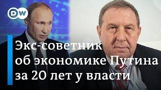 20 лет у власти: что думает об экономике России при Путине экс-советник президента Андрей Илларионов