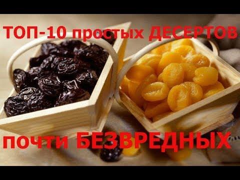 ТОП-10 доступных и почти БЕЗВРЕДНЫХ ДЕСЕРТОВ
