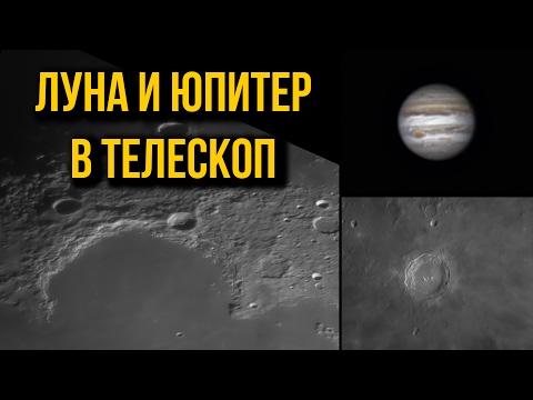 Луна и Юпитер в телескоп. Любительское астрофото.