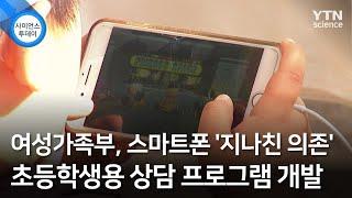 여성가족부, 스마트폰 '지나친 의존' 초등학생용 상담 …