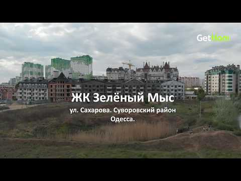 ЖК Зелёный Мыс, Одесса. ✅ Продажа квартир от застройщика. Обзор 15.05.2020