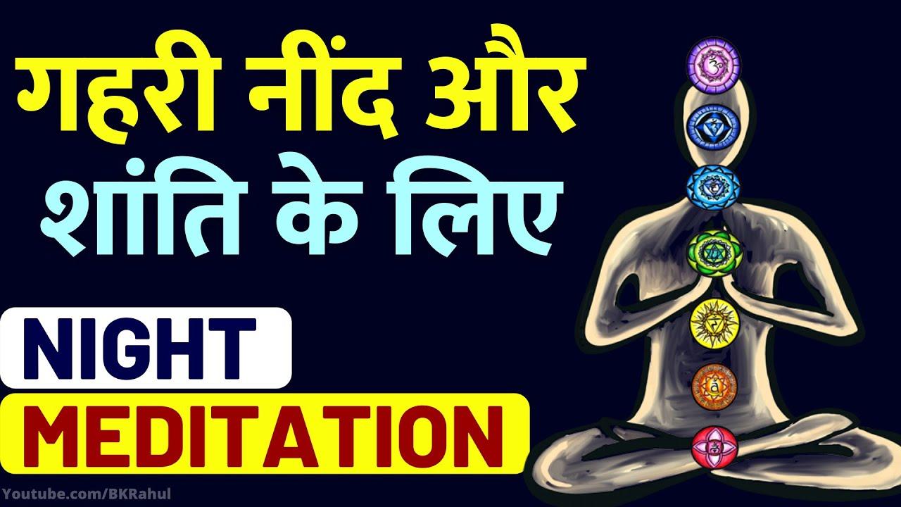 Night Meditation for Deep Sleep and Calmness: केवल 15 मिनट में दिन भर के सारे तनाव से मुक्त हो जायें