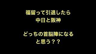 プロ野球 福留って引退したら 中日と阪神どっちの首脳陣になると思う?...